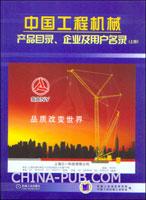 中国工程机械产品目录、企业及用户名录(上、下册)