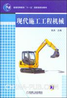 现代施工工程机械