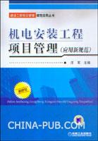 机电安装工程项目管理(应用新规范)