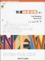 新时代交互英语――快速阅读训练(上)(刘芳等)