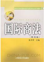 [特价书]国际商法(第四版)