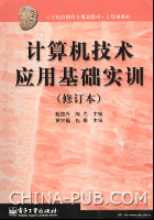 计算机技术应用基础实训(修订本)