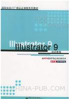 网页认证设计师――Illustrator 9标准培训教程