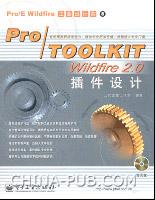 Pro/TOOLKIT Wildfire 2.0插件设计[按需印刷]