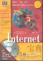 (特价书)Internet宝典(第二版)