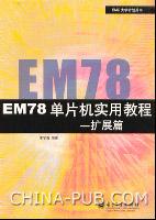 EM78单片机实用教程――扩展篇[按需印刷]