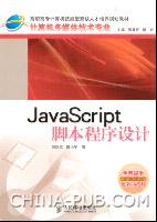 JavaScript脚本程序设计