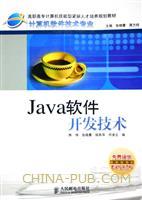 (特价书)Java软件开发技术