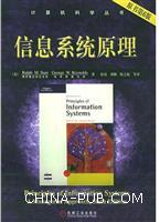 信息系统原理(原书第6版)