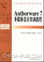 (特价书)Authorware 7多媒体设计培训教程