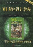 (特价书)ML程序设计教程(原书第2版)