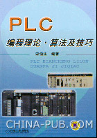 PLC编程理论・算法及技巧