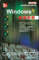 黑客札记:Windows安全手册