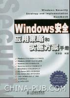 Windows 安全应用策略和实施方案手册[按需印刷]