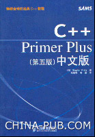 C++ Primer Plus(第五版)中文版
