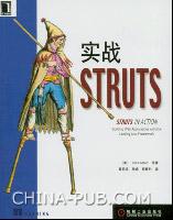 实战STRUTS[按需印刷]