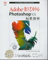 Adobe Photoshop CS数字艺术中心标准教材[按需印刷]