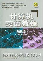 计算机英语教程(第四版)