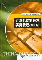 计算机网络技术实用教程(第三版)[按需印刷]