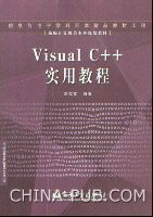 Visual C++实用教程[按需印刷]