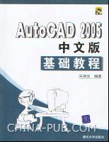 AutoCAD 2005中文版基础教程