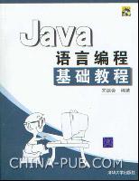 JAVA语言编程基础教程
