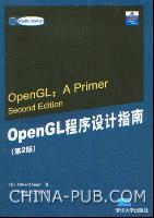 OpenGL程序设计指南:第2版