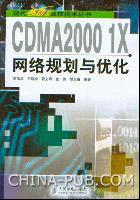 (特价书)CDMA2000 1X网络规划与优化