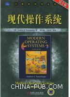 现代操作系统 (第2版)