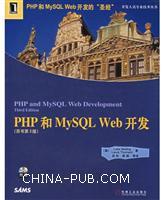 (特价书)PHP和MySQL Web开发 (原书第3版)