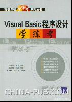 Visual Basic程序设计学・练・考