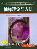 (特价书)抽样理论与方法(英文影印版)