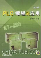 PLC编程及应用(第2版)