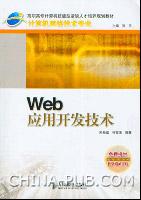 Web应用开发技术[按需印刷]