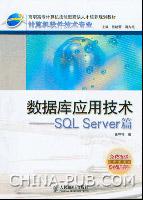数据库应用技术――SQL Server篇