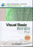 (特价书)Visual Basic程序设计
