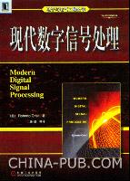 (特价书)现代数字信号处理