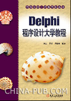 Delphi程序设计大学教程