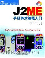 J2ME手机游戏编程入门[按需印刷]