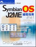 Symbian OS J2ME 编程指南[按需印刷]