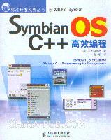 Symbian OS C++高效编程[按需印刷]