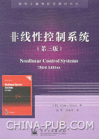 非线性控制系统(第3版)
