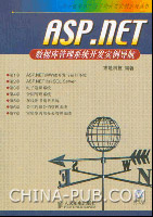 ASP.NET数据库管理系统开发实例导航[按需印刷]
