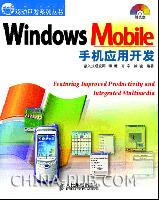 Windows Mobile手机应用开发[按需印刷]