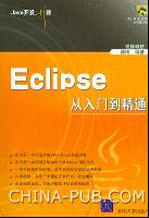 Eclipse从入门到精通