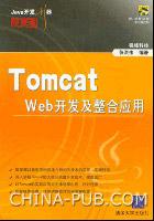 Tomcat Web开发及整合应用