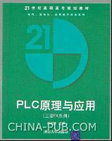 PLC原理与应用(三菱FX系列)