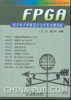 FPGA数字电子系统设计与开发实例导航