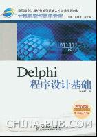 Delphi程序设计基础[按需印刷]