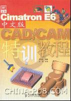 Cimatron E6中文版CAD/CAM特训教程[按需印刷]